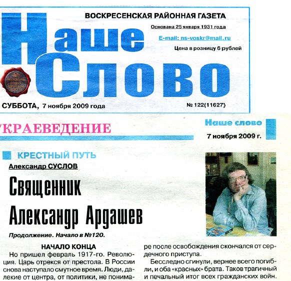 Священник Александр Ардашев