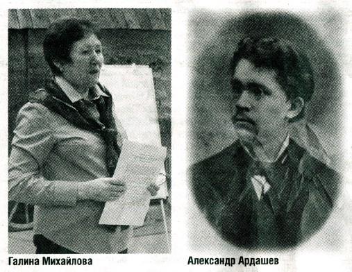 Возвращение Платона и Александра Ардашевых